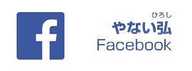 やない弘フェイスブック