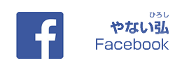 やない弘フェイスブック