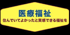 やない弘の政策・医療福祉