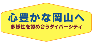 やない弘の政策・心豊かな岡山